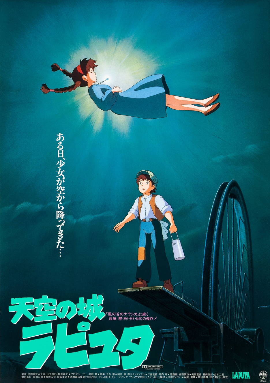 Poster Castle In The Sky