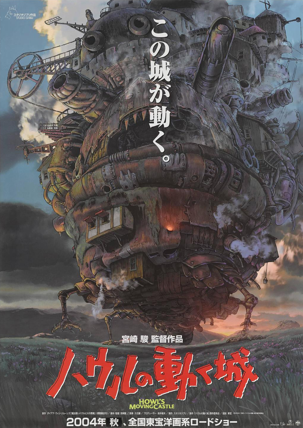 Poster Howl's Moving Castle