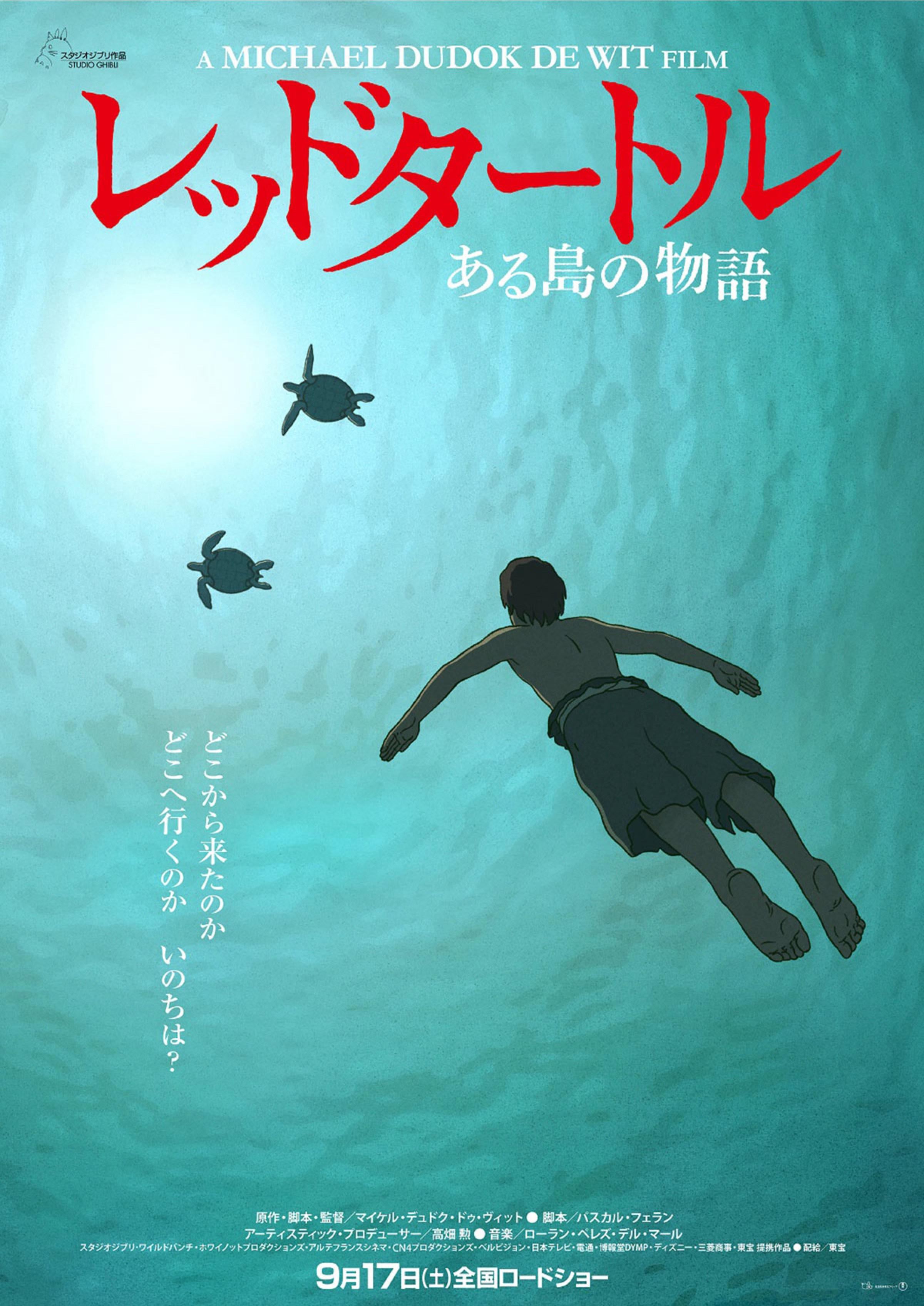 Poster The Red Turtle