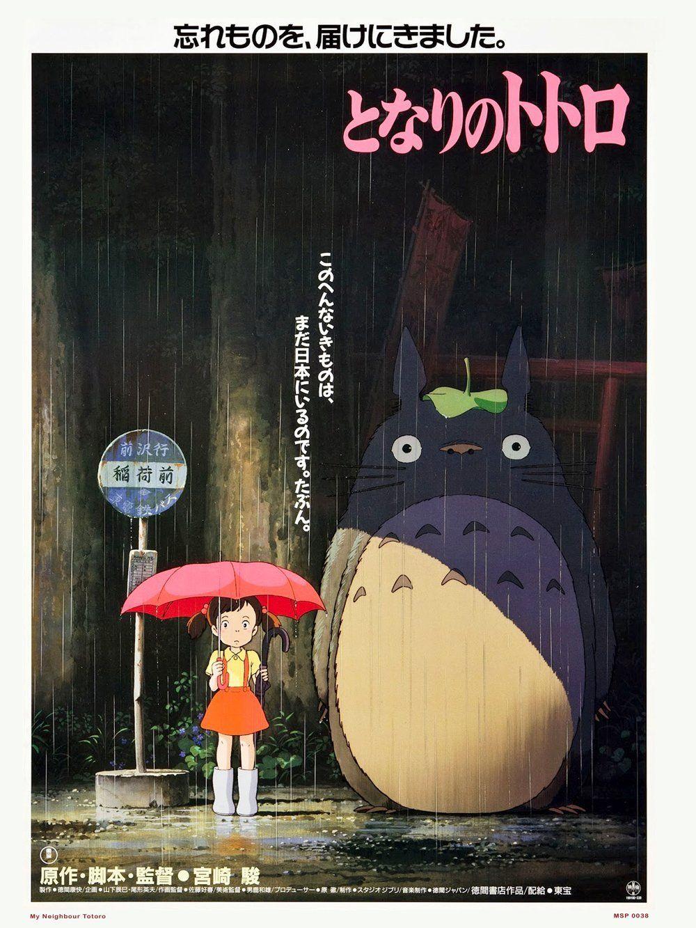 Poster My Neighbor Totoro