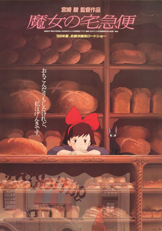 Poster Kiki's Delivery Service