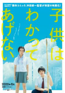 Camera Japan Festival: One Summer Story