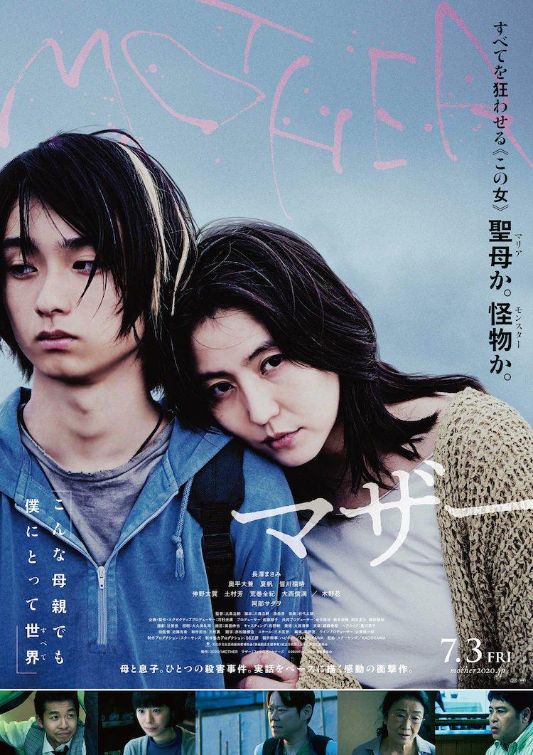 Poster Camera Japan Festival: Mother
