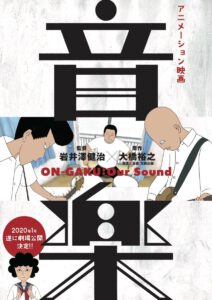 Camera Japan Festival: On-Gaku: Our Sound!