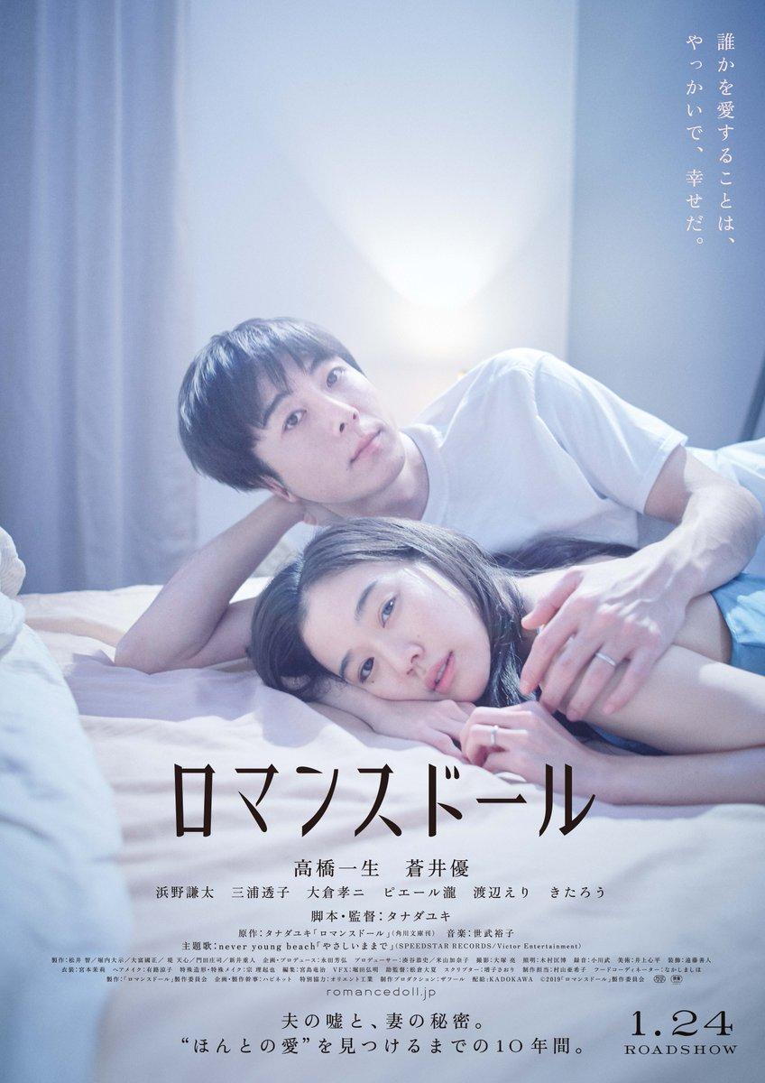 Poster Camera Japan Festival: Romance Doll