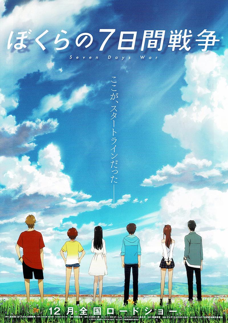 Poster Camera Japan Festival: Seven Days War