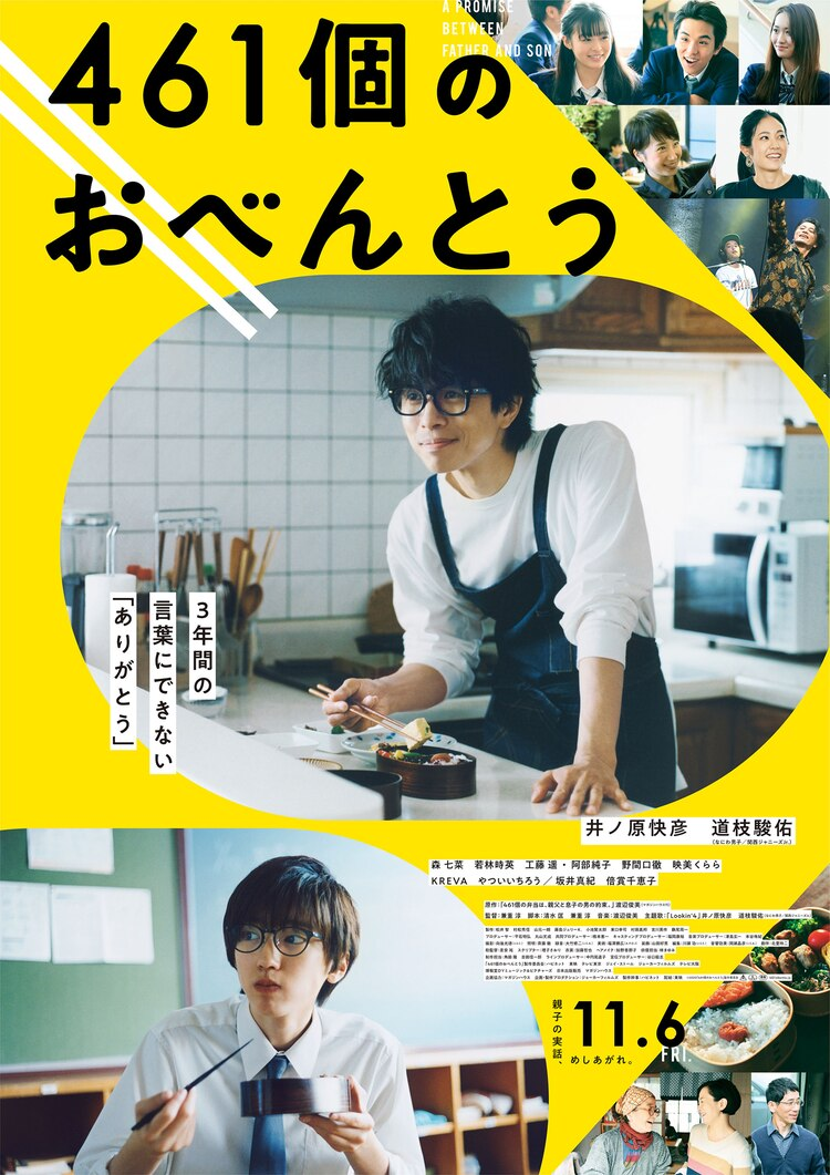 Camera Japan Festival: 461 Days Of Bento: A Promise Between Father And Son