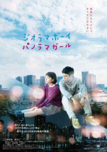 Camera Japan Festival: Georama Boy, Panorama Girl