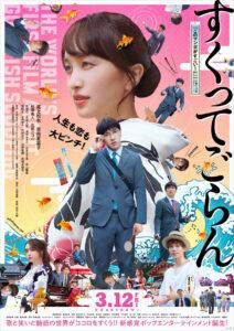 Camera Japan Festival: Love, Life And Goldfish
