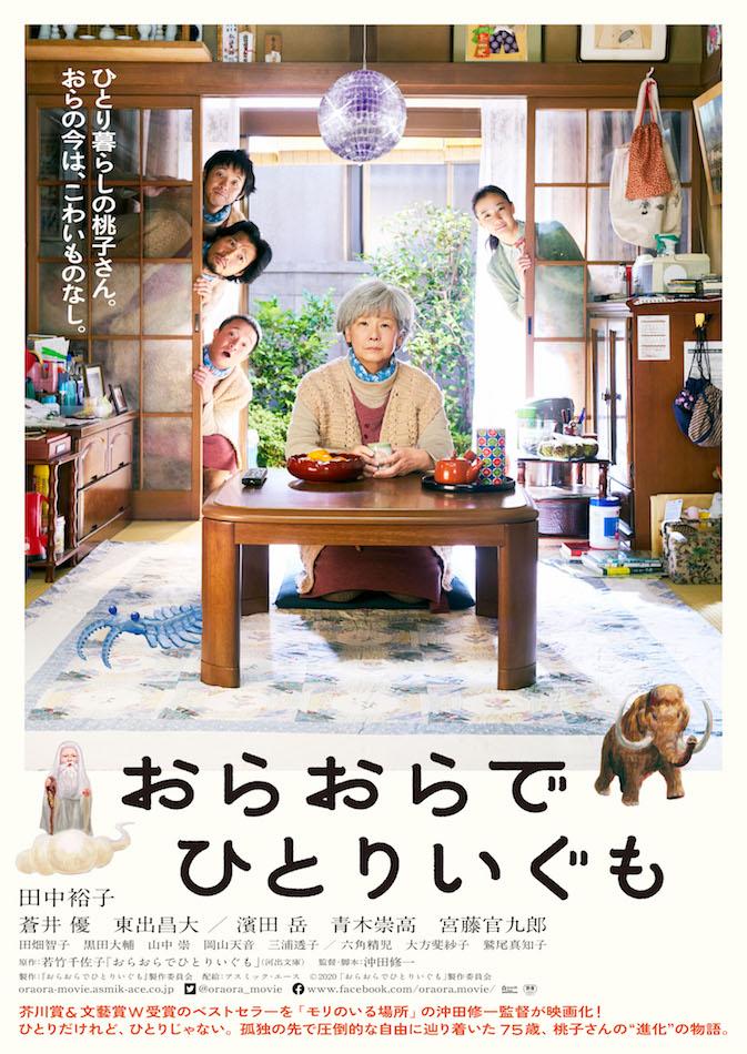 Camera Japan Festival: Ora, Ora Be Goin' Alone