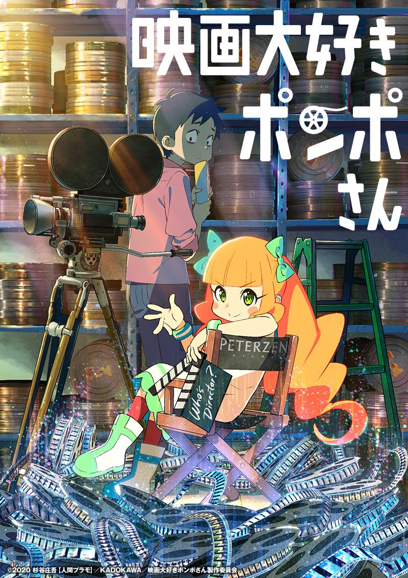 Camera Japan Festival: Pompo The Cinephile