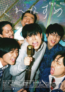 Camera Japan Festival: Remain In Twilight
