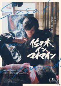 Camera Japan Festival: Sasaki In My Mind