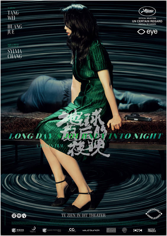 Poster Long Day's Journey Into Night (2D)